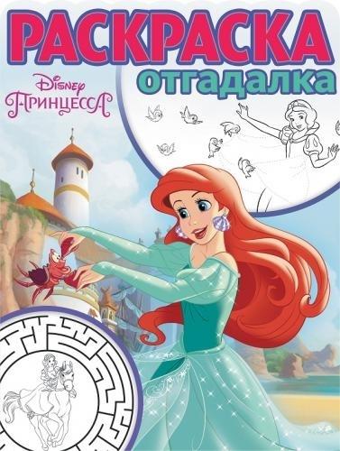 купить Шульман М. (ред.) Раскраска-отгадалка РО 1742 Принцесса Disney по цене 62 рублей