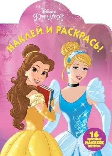 Шульман М. (ред.) Наклей и раскрась НР 17134 Принцессы Disney 16 цветных наклеек внутри