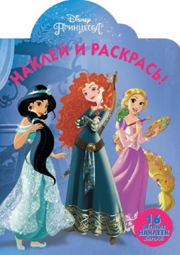 Наклей и раскрась НР 17135 Принцессы Disney 16 цветных наклеек внутри
