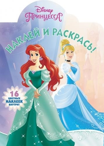 Наклей и раскрась НР 17153 Принцессы Disney 16 цветных наклеек внутри