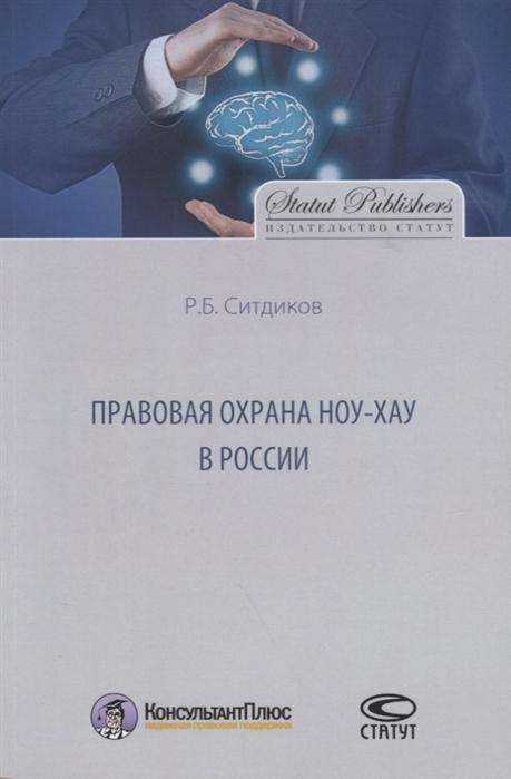 Ситдиков Р. Правовая охрана ноу-хау в России