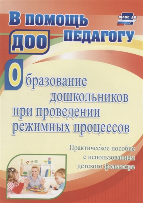 Образование дошкольников при проведении режимных процессов Практическое пособие с использованием детского фольклора