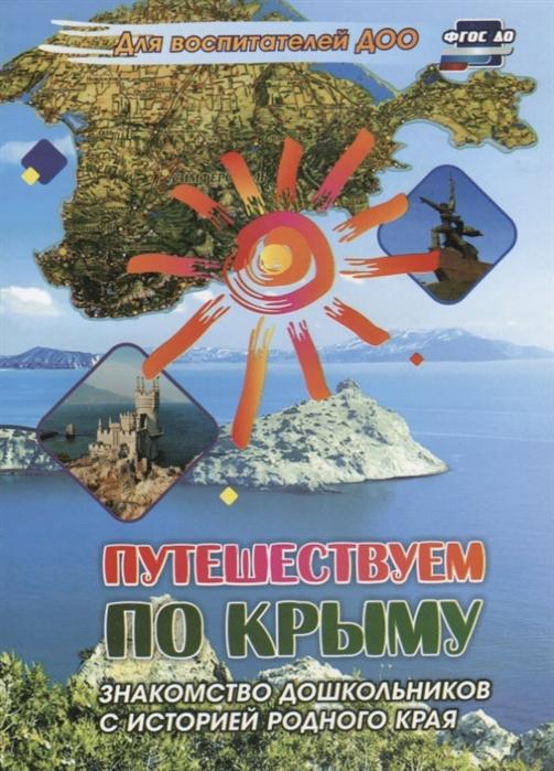 Путешествуем по Крыму Знакомство дошкольников с историей родного края фото