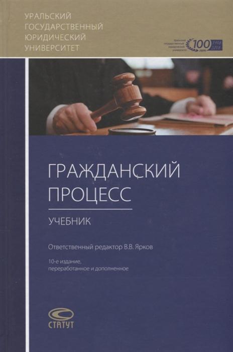 Абушенко Д., Брановицкий К., Воложанин В. и др. Гражданский процесс Учебник