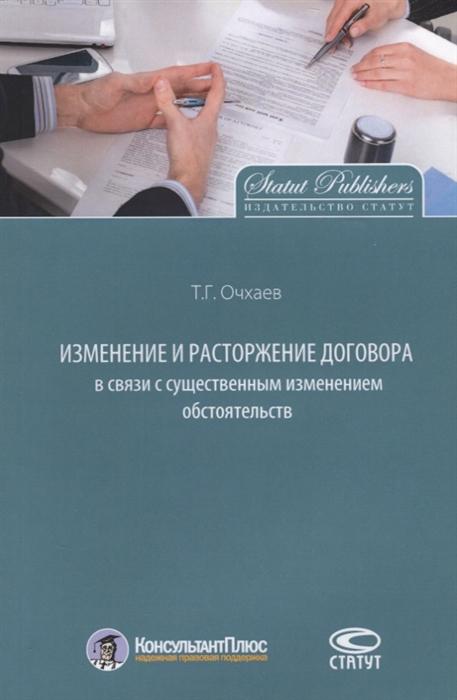 Очхаев Т. Изменение и расторжение договора в связи с существенным изменением обстоятельств