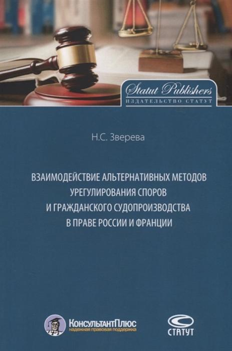 Зверева Н. Взаимодействие альтернативных методов урегулирования споров и гражданского судопроизводства в праве России и Франции