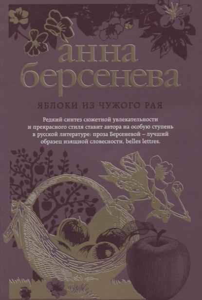 Берсенева А. Яблоки из чужого рая стакан для зубных щеток primanova akik 8 8 11 см
