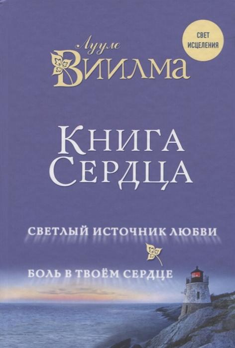 Виилма Л. Книга сердца Светлый источник любви Боль в твоем сердце f draeseke marzblumen op 2i