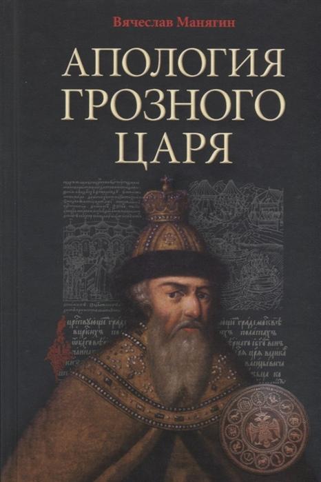 Манягин В. Апология Грозного Царя манягин в г апология грозного царя 10 е издание исправленное и дополненное