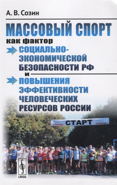 Созин А. Массовый спорт как фактор социально-экономической безопасности РФ и повышения эффективности человеческих ресурсов России