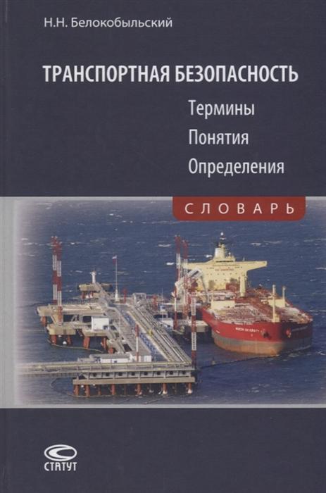 цены Белокобыльский Н. Транспортная безопасность Термины Понятия Определения Словарь