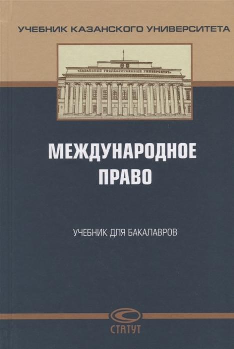 цена на Валеев Р., Курдюков Г. (ред.) Международное право Учебник для бакалавров