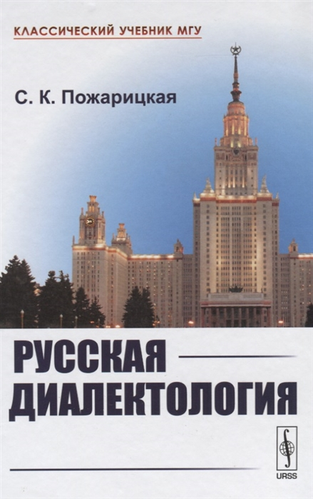 Пожарицкая С. Русская диалектология пожарицкая с русская диалектология