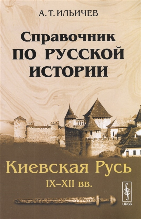Справочник по русской истории Киевская Русь IX--XII вв