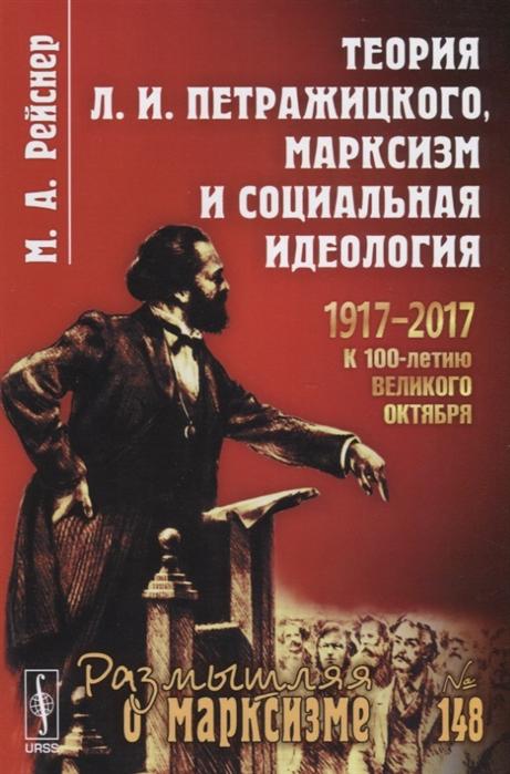 купить Рейснер М. Теория Л И Петражицкого марксизм и социальная идеология недорого
