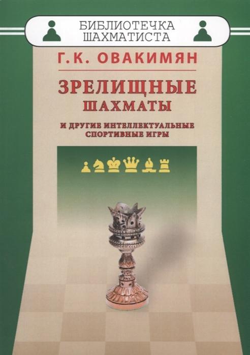 Овакимян Г. Зрелищные шахматы и другие интеллектуальные спортивные игры