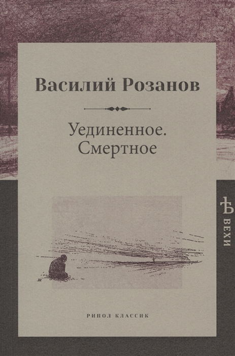 Розанов В. Уединенное Смертное