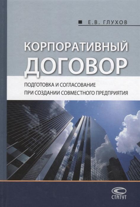 Глухов Е.В. Корпоративный договор Подготовка и согласование при создании совместного предприятия