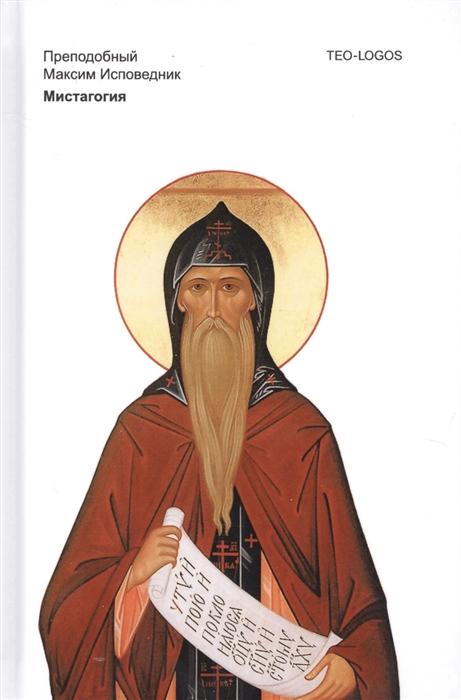 Преподобный Максим Исповедник Мистагогия