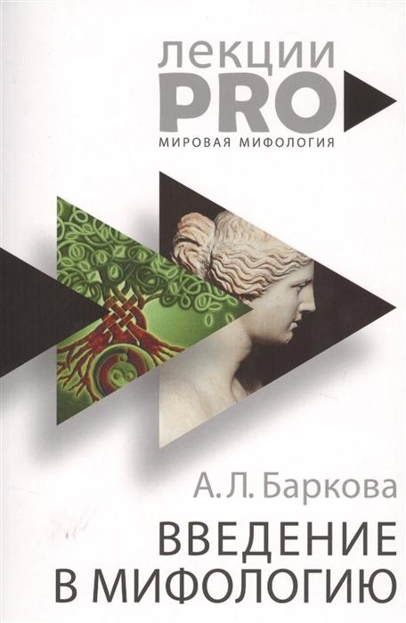 Баркова А. Введение в мифологию цена и фото