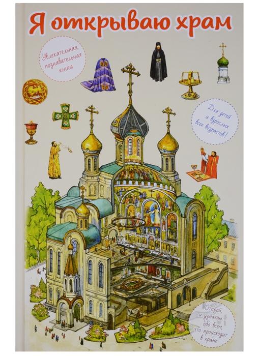 Селюминова В. Я открываю храм Познавательная книга для детей и их родителей олейник с я нарисую храм стихотворения
