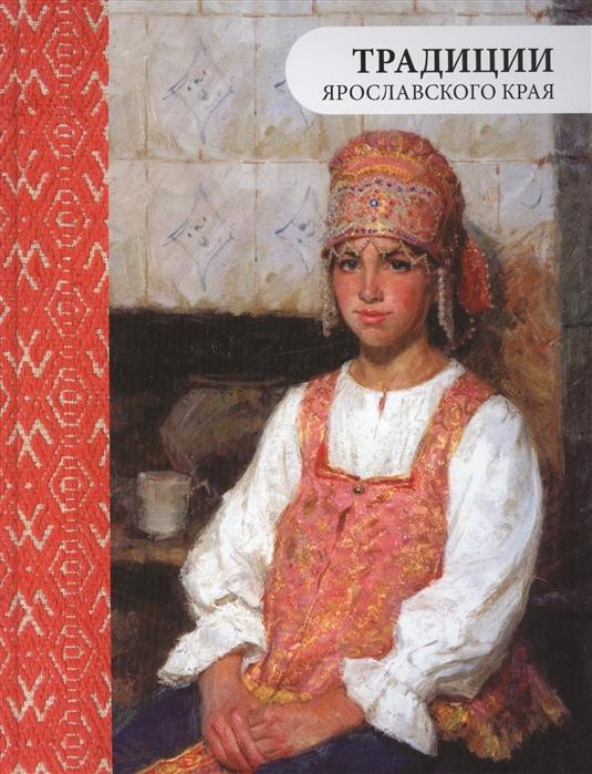 цены на Маслова А., Маслов Ю. Традиции Ярославского края  в интернет-магазинах