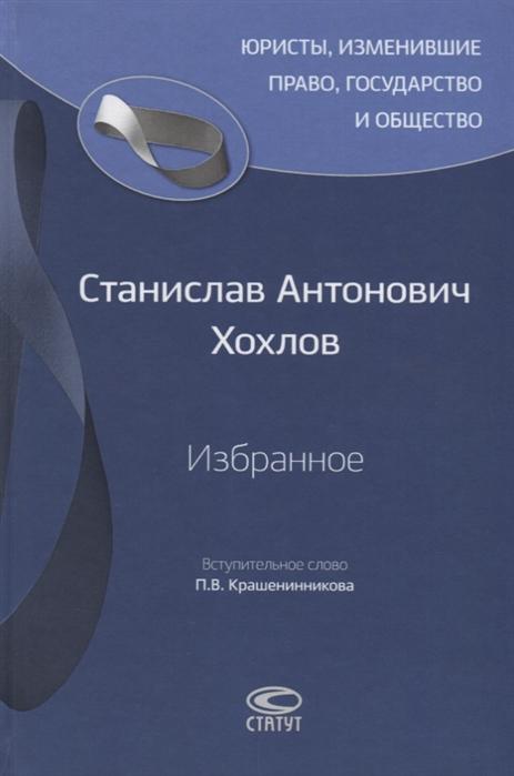 Хохлов С. Избранное