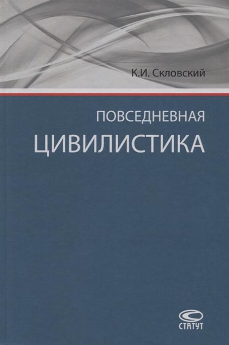 Скловский К. Повседневная цивилистика
