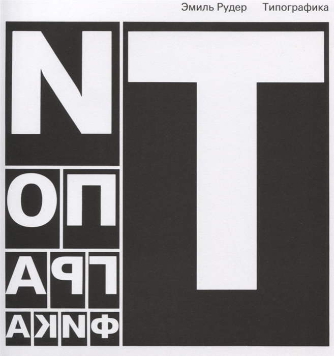 Рудер Э. Типографика рудер э типографика пи супер рудер