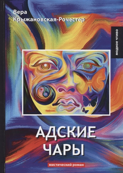 Крыжановская-Рочестер В. Адские чары крыжановская рочестер в нахэма