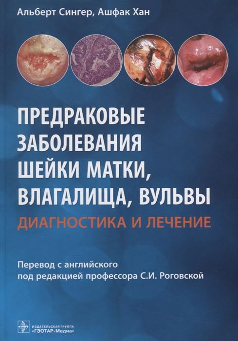 Cингер А., Хан А. Предраковые заболевания шейки матки влагалища вульвы Диагностика и лечение