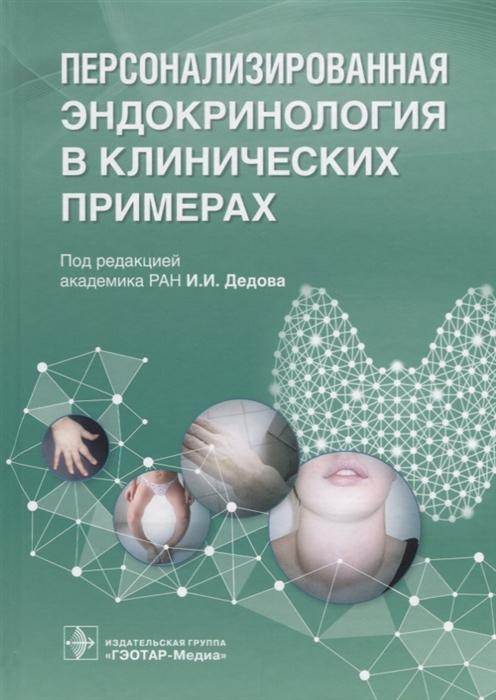 все цены на Дедов И. (ред.) Персонализированная эндокринология в клинических примерах онлайн