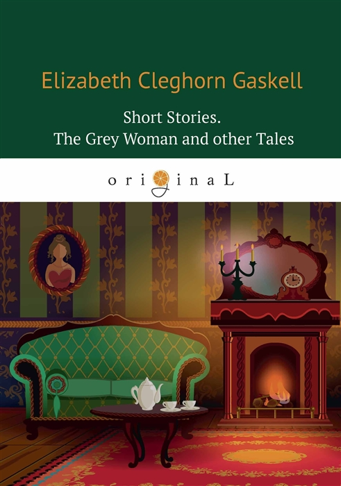 Gaskell E. Short Stories The Grey Woman and other Tales Сборник Серая женщина и другие истории gaskell e short stories ii