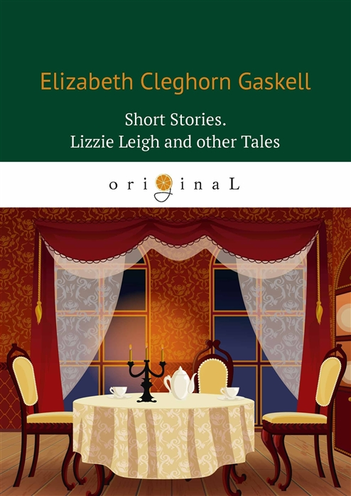 Gaskell E. Short Stories Lizzie Leigh and other Tales Сборник Лиззи Лейх и другие истории