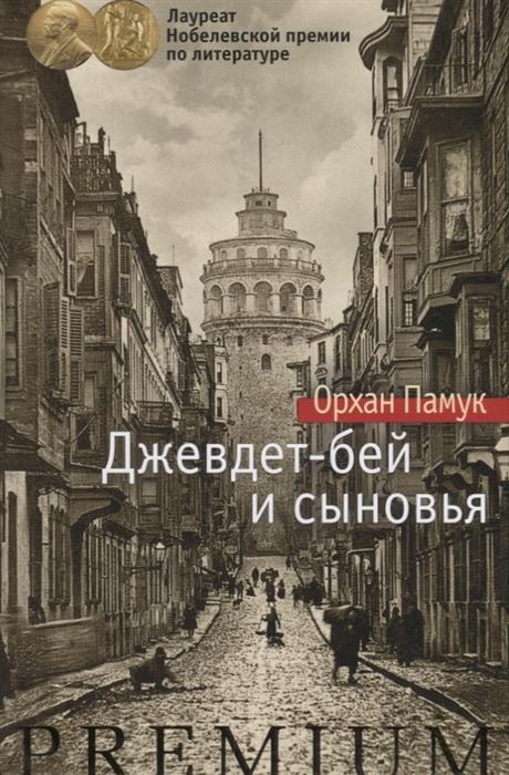 Памук О. Джевдет-бей и сыновья цена в Москве и Питере