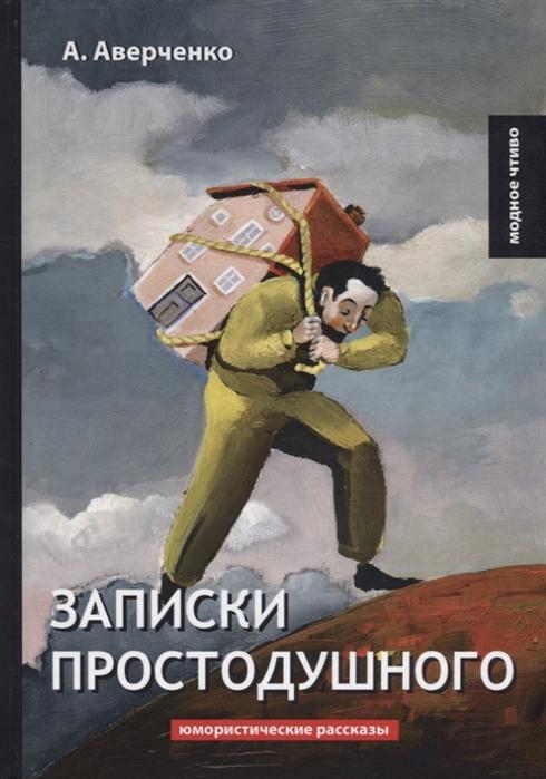 цена на Аверченко А. Записки простодушного Юмористические рассказы
