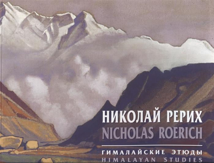 Рерих Н. Николай Рерих Гималайские этюды недорого