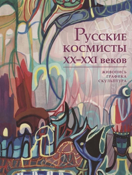 Русские космисты XX-XXI веков Живопись графика скульптура Каталог выставки