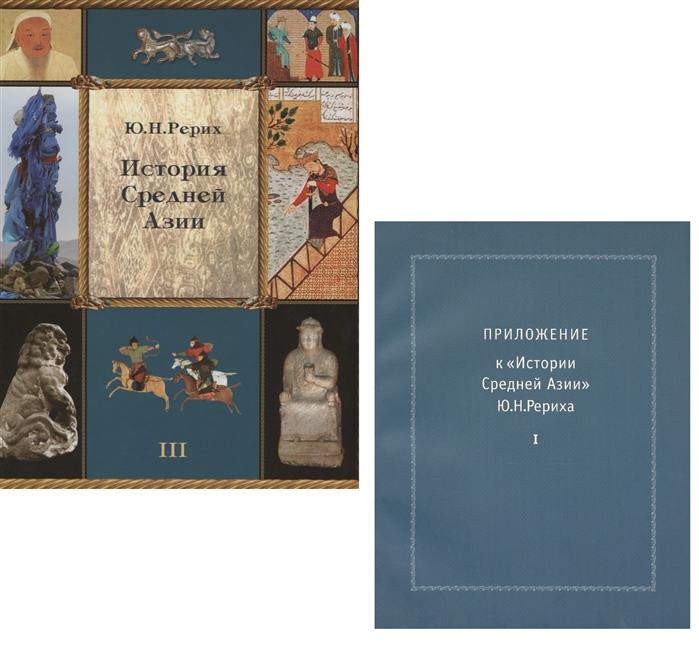 Рерих Ю. История Средней Азии Том III приложение часть 1 Комплект из 2 книг