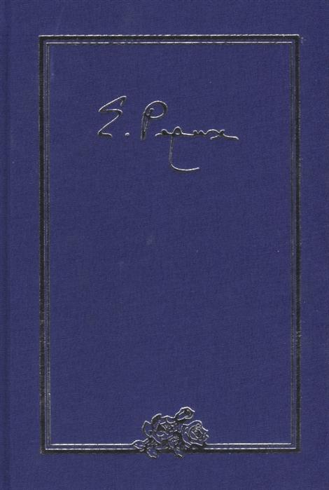 цена на Книжник Т. (ред.-сост.) Елена Ивановна Рерих Письма Том III 1935 г