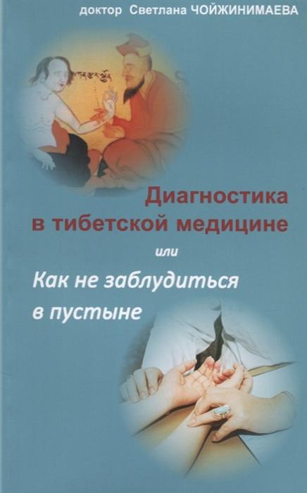 Чойжинимаева С. Диагностика в тибетской медицине или Как не заблудиться в пустыне ченагцанг нида йога сна анализ сновидений в тибетской медицине книга 2