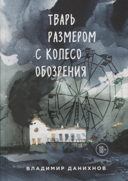 купить Данихнов В. Тварь размером с колесо обозрения по цене 413 рублей