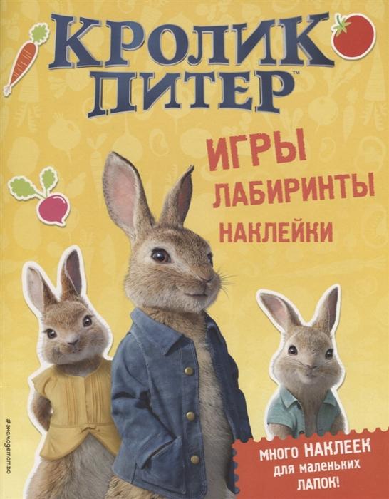 купить Талалаева Е. (ред.) Кролик Питер Игры лабиринты наклейки недорого