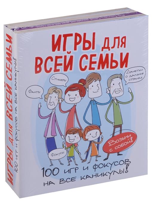 Игры для всей семьи 100 игр и фокусов на все каникулы комплект из 4 книг а жвалевский е пастернак цифровая фотография для женщин компьютер для всей семьи комплект из 2 книг