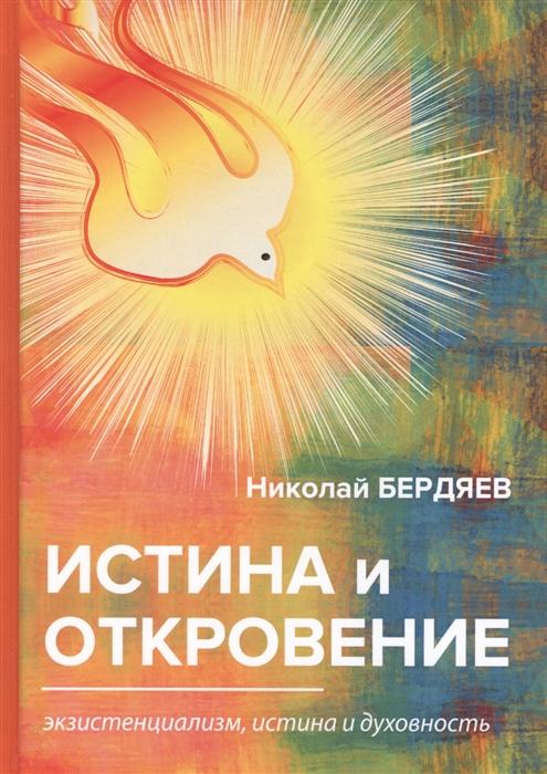 Бердяев Н. Истина и откровение Экзистенциализм истина и духовность бердяев н а истина и откровение экзистенциализм истина и духовность