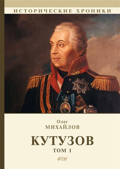 Михайлов О. Кутузов В 2 томах Том 1