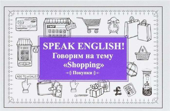 Speak English Говорим на тему Shopping Покупки Карточки speak english модальные глаголы can may must need 23 карточки