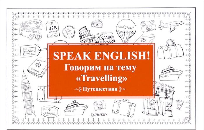 Speak English Говорим на тему Travelling Путешествия Карточки speak english модальные глаголы can may must need 23 карточки