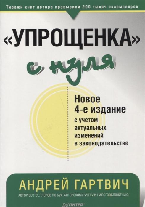 Гартвич А. Упрощенка с нуля Новое издание с учетом актуальных изменений в законодательстве стоимость