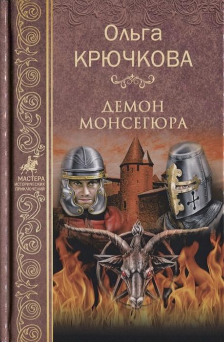 Крючкова О. Демон Монсегюра